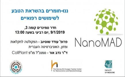 nanomed 2019