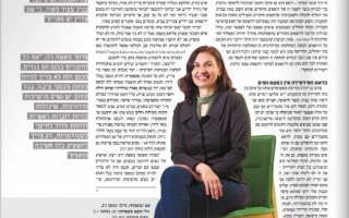 Our member Prof. Masha Niv in special edition of The Marker for international womans day